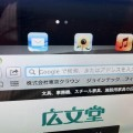 MacOS X Mountain LionのSafariが使いやすいです!