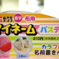 <新商品>サクラ 布用マイネームパステル 細字