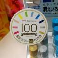 <新商品>トンボ鉛筆 100周年限定商品