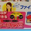 <新商品>コクヨ ノビータα