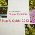 ながれやまオープンガーデンマップ&ガイド