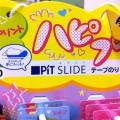 <新商品>トンボ テープのり ピットスライド限定色