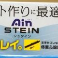 <新商品>ぺんてる Ain STEIN アインシュタイン シャープペン