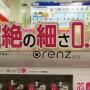 <新商品>ぺんてる オレンズ 0.2mmシャープペンシル