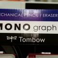 <新商品>トンボ鉛筆 モノグラフ-MONO graph-