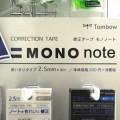 <新商品>トンボ鉛筆 修正テープ モノノート MONO note